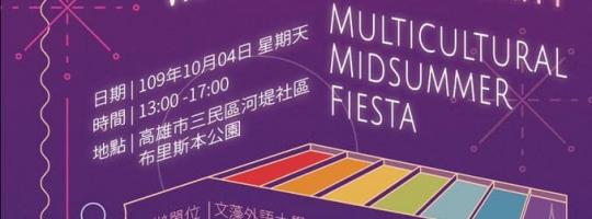 20201004 多元文化仲夏盛宴-河堤市集