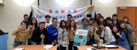 地方青年申請企劃及政府補助專案 業界分享講座