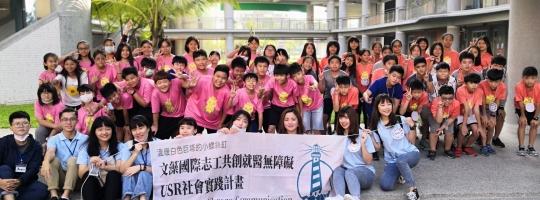 晨光英語教學-跨文化倡議