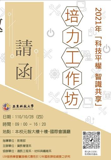 亞東科技大學辦理2021年「科技平權 智識共享」跨校培力工作坊
