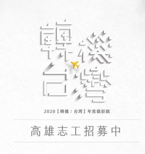 2020【轉機:台灣】年度攝影展在高雄駁二,展覽志工招募中!