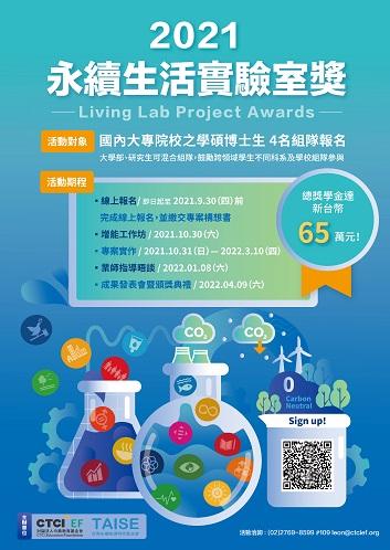 中鼎教育基金會 「2021 永續生活實驗室獎」活動