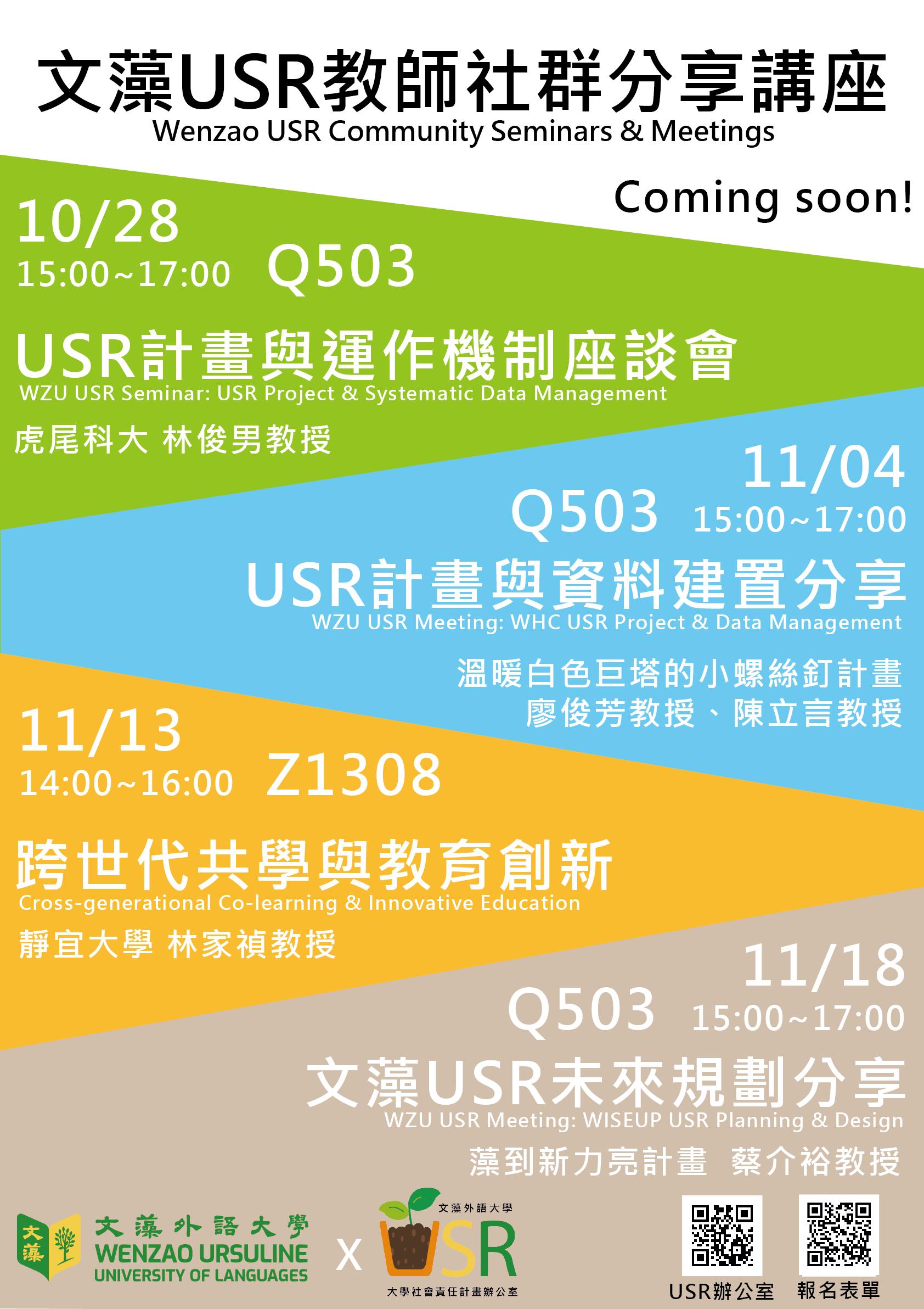文藻USR計畫教師社群講座