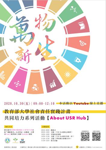 教育部大學社會責任實踐計畫共同培力系列活動[About USR Hub]