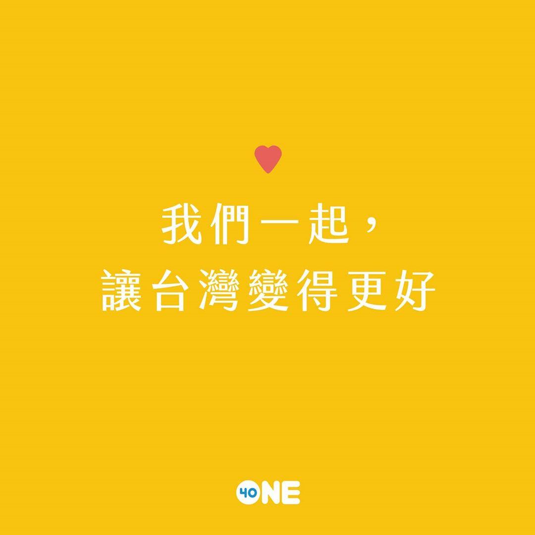 One-Forty 社團法人台灣四十分之一移工教育文化協會