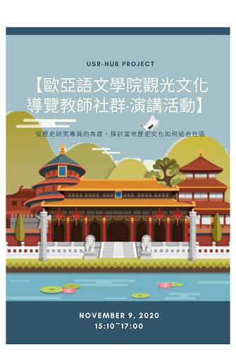 2020【歐亞語文學院觀光文化導覽教師社群-演講活動】