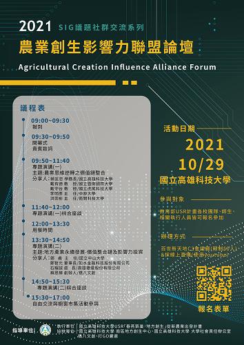 國立高雄科技大學辦理「農業創生影響力聯盟論壇」活動