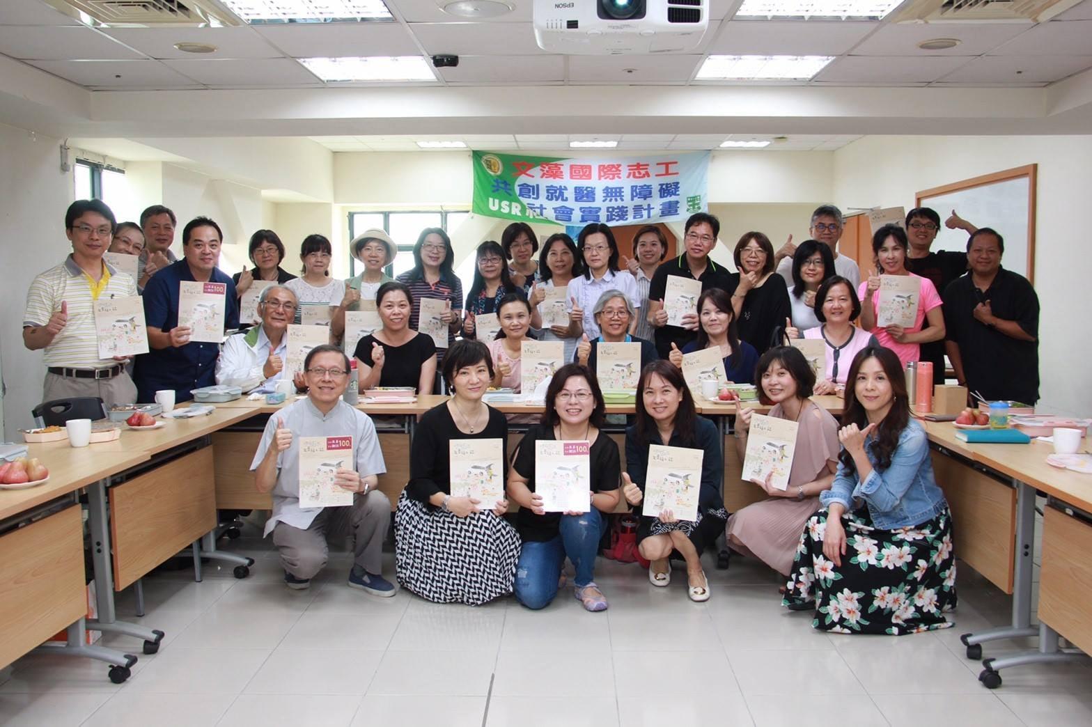 WHC-USR教師社群