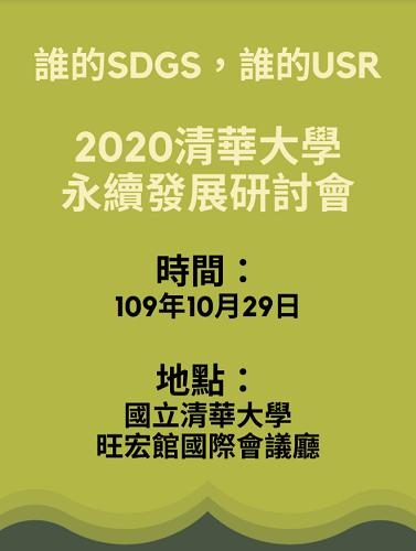 「誰的SDGs,誰的USR」2020清華大學永續發展研討會